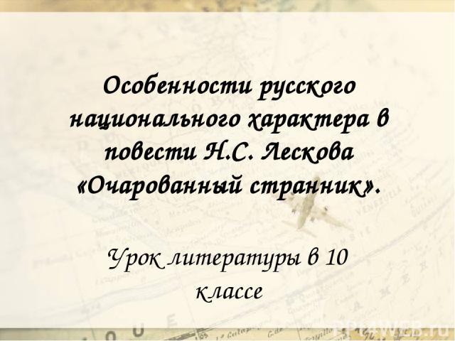 Изображение русского нацианального характера в произведении лескова очарованный странник