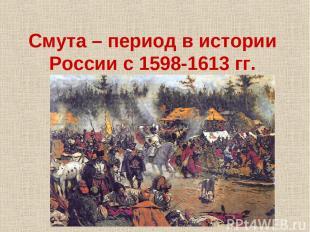 Смута – период в истории России с 1598-1613 гг.