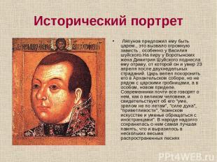 Исторический портрет Ляпунов предложил ему быть царем., это вызвало огромную зав