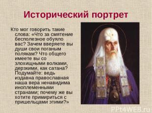 Исторический портрет Кто мог говорить такие слова: «Что за смятение бесполезное