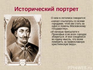 Исторический портрет О нем в летописи говорится:  «начал ссылатись со всеми гор