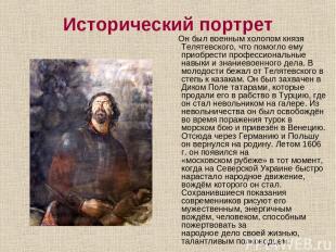 Исторический портрет Он был военным холопом князя Телятевского, что помогло ему