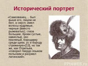 Исторический портрет «Самозванец… был выше его, лицом не бел, а смугл; имел воло