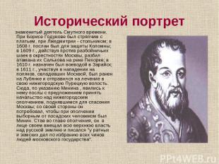 Исторический портрет знаменитый деятель Смутного времени. При Борисе Годунове бы