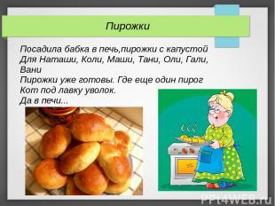 Пирожки Посадила бабка в печь,пирожки с капустой Для Наташи, Коли, Маши, Тани, О