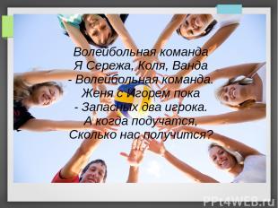 Волейбольная команда Я Сережа, Коля, Ванда - Волейбольная команда. Женя с Игорем
