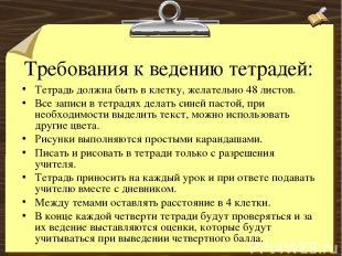 Требования к ведению тетрадей: Тетрадь должна быть в клетку, желательно 48 листо