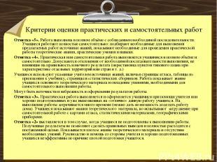Критерии оценки практических и самостоятельных работ Отметка «5». Работа выполне