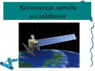 Космические методы исследования