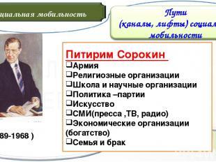 Социальная мобильность Питирим Сорокин Армия Религиозные организации Школа и нау