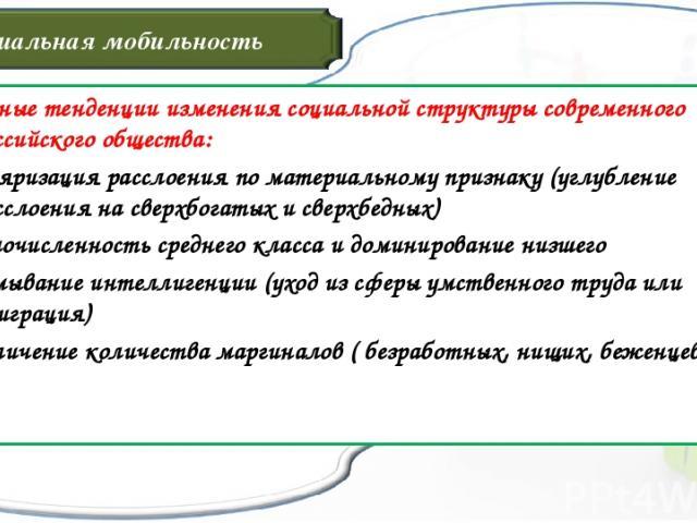 Социальная мобильность Основные тенденции изменения социальной структуры современного российского общества: 1.Поляризация расслоения по материальному признаку (углубление расслоения на сверхбогатых и сверхбедных) 2.Малочисленность среднего класса и …