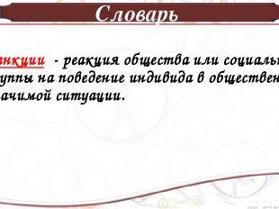 Словарь Санкции - реакция общества или социальной группы на поведение индивида в