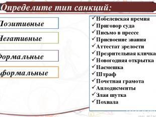 Определите тип санкций: Позитивные Негативные Формальные Неформальные Нобелевска