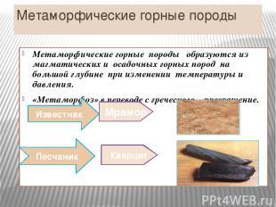 Метаморфические горные породы Метаморфические горные породы образуются из магмат