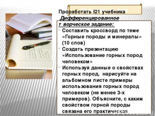 Задание на дом Проработать ∫21 учебника Дифференцированное творческое задание: С