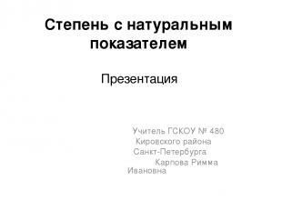Степень с натуральным показателем Презентация Учитель ГСКОУ № 480 Кировского рай