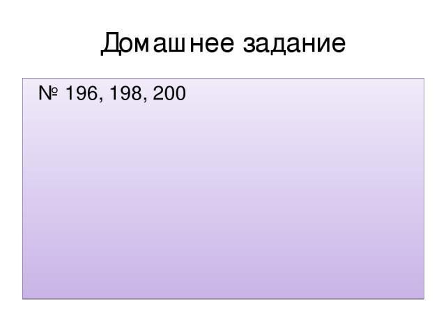 Домашнее задание № 196, 198, 200