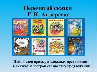 Перечитай сказки Г. К. Андерсена Найди свои примеры сложных предложений в сказка