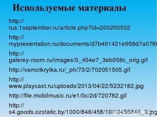 Используемые материалы http://rus.1september.ru/article.php?id=200200502 http://