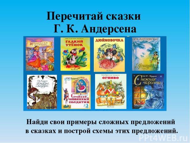 Перечитай сказки Г. К. Андерсена Найди свои примеры сложных предложений в сказках и построй схемы этих предложений.