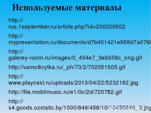 Используемые материалы http://rus.1september.ru/article.php?id=200200502 http://mypresentation.ru/documents/d7b401421e958d7a076be0cab9a304d0/img13.jpg http://galerey-room.ru/images/0_454e7_3eb558c_orig.gif http://vamotkrytka.ru/_ph/73/2/702051505.gi…