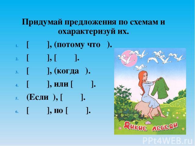 Придумай предложения по схемам и охарактеризуй их. [ ], (потому что ). [ ], [ ]. [ ], (когда ). [ ], или [ ]. (Если ), [ ]. [ ], но [ ].
