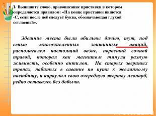 1. Выпишите слово, правописание приставки в котором определяется правилом: «На к
