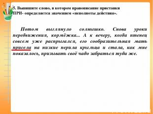 5. Выпишите слово, в котором правописание приставки ПРИ- определяется значением