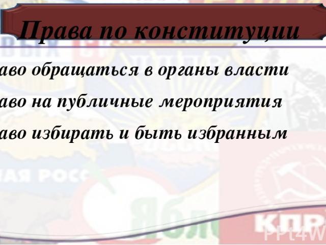 Права по конституции право обращаться в органы власти право на публичные мероприятия право избирать и быть избранным