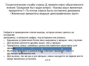 Социологические службы страны Д. провели опрос общественного мнения. Гражданам б