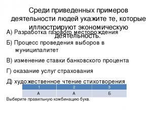 Среди приведенных примеров деятельности людей укажите те, которые иллюстрируют э