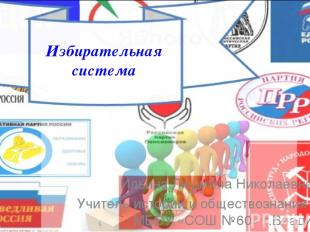 Избирательная система Ильина Людмила Николаевна Учитель истории и обществознания
