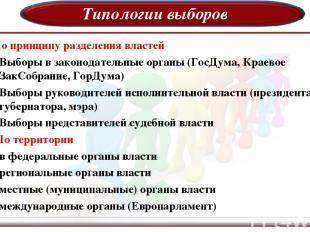 Типологии выборов 1.По принципу разделения властей Выборы в законодательные орга