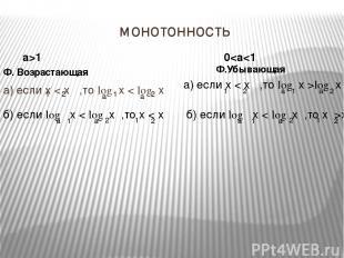 монотонность а) если x < x ,то log x < log x 1 a б) если log x < log x ,то x >x