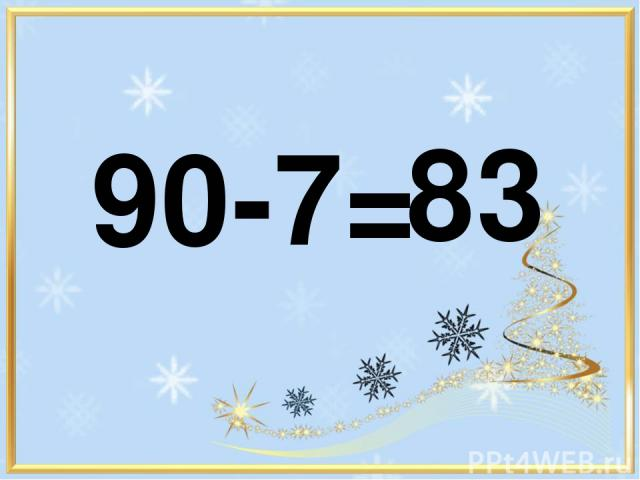 90-7= 83