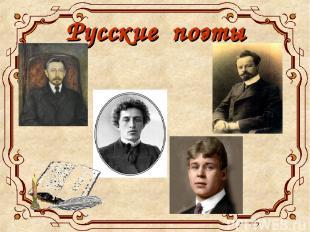 Русские поэты