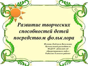Развитие творческих способностей детей посредством фольклора Фомина Людмила Васи
