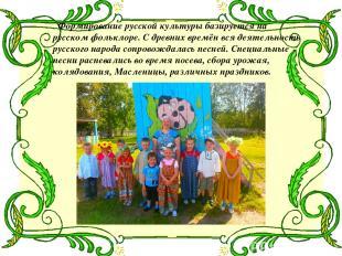 Формирование русской культуры базируется на русском фольклоре. С древних времён