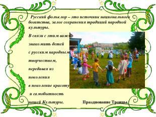 Русский фольклор – это источник национального богатства, залог сохранения традиц