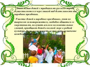 Знакомство детей с традициями русского народа осуществляется и через такой вид д