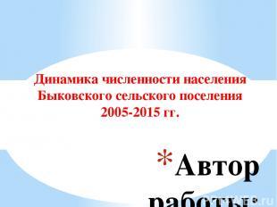 Автор работы: Горбунова Зоя Владимировна ученица 9 класса МБОУ «Быковская ООШ»,