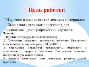 Цель работы: Изучение и анализ статистических материалов Быковского сельского по