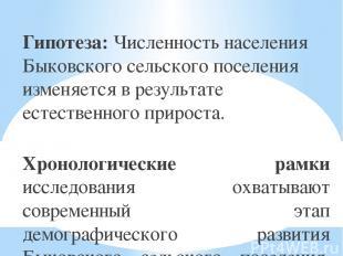 Гипотеза: Численность населения Быковского сельского поселения изменяется в резу