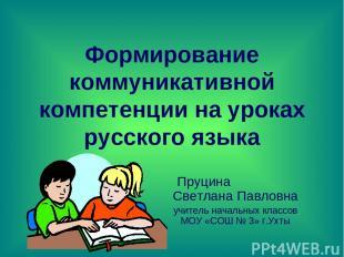 Формирование коммуникативной компетенции на уроках русского языка Пруцина Светла