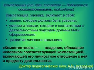 Компетенция (от лат. competere — добиваться, соответствовать, подходить) Компете
