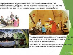 Народы Кавказа издавна славились своим гостеприимством. Оно воспето поэтами, под