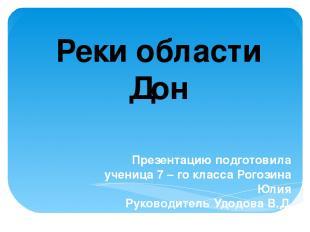 Презентацию подготовила ученица 7 – го класса Рогозина Юлия Руководитель Удодова