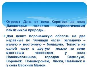 Отрезок Дона от села Коротояк до села Дивногорье является гидрологическим памятн