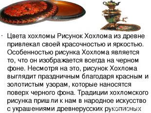 Цвета хохломы Рисунок Хохлома из древне привлекал своей красочностью и яркостью.