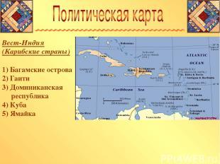 Вест-Индия (Карибские страны) 1) Багамские острова 2) Гаити 3) Доминиканская рес